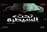 لعبة مسلسل تحت السيطرة رمضان 2015