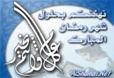 اهنيكم بمناسبه حلول شهر رمضان الكريم