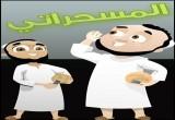 العاب مسحراتي رمضان 2014