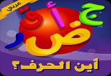 لعبة أ ب ت ث ج ح خ الجديدة
