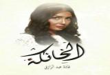 لعبة مسلسل الخانكة في رمضان 2016