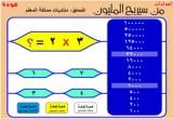 لعبة ثلاثية الابعاد لتعلم وتعليم جدول الضرب