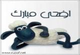 لعبة ذبح خروف العيد