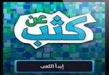 لعبة عن كثب اون لاين بالعربية