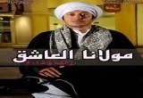 لعبة مسلسل لعبة مولانا العاشق