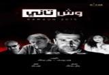 لعبة مسلسل وش تاني في رمضان