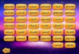 لعبة كلمة السر
