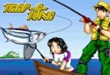 لعبة اصطياد الاسماك